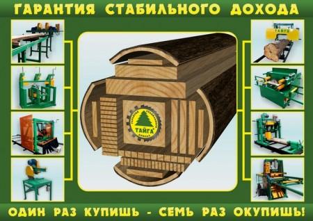 Shema_Produktsiya_Tayga_1.jpg